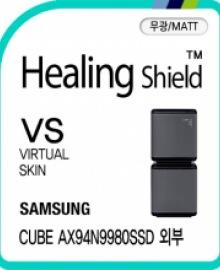 healing shield ACC & ETC 650660