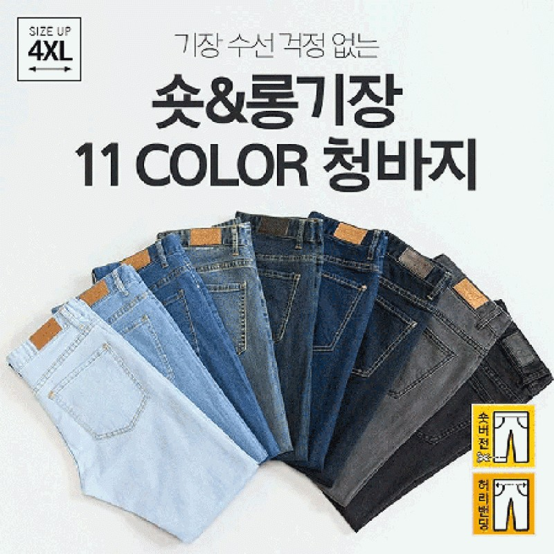 Jeans 70241